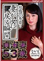 結婚25年目… 妻が女に戻る瞬間 貞淑妻53歳 安野由美 パンティとチェキ付き