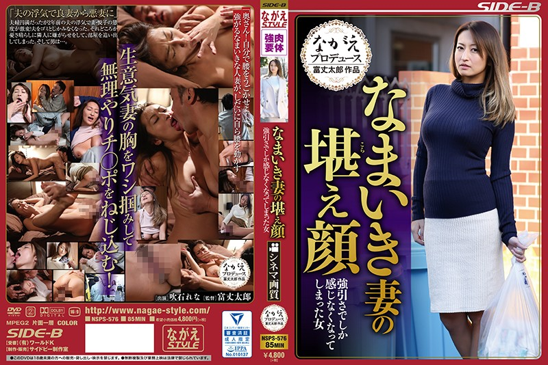 NSPS-576 Woman Had No Longer Felt Only In The Bear Face Brute Force Of The Cheeky Wife Rena Fukiishi