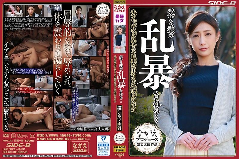 NSPS-596 My Beloved Wife Is Rough-8230 8230 My Wife Is Dedicated To Supporting My