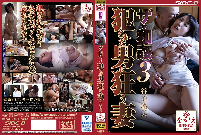 NSPS-597 The Warrior 3 My Wife Crazy By A Man Who Was Committed Kimi