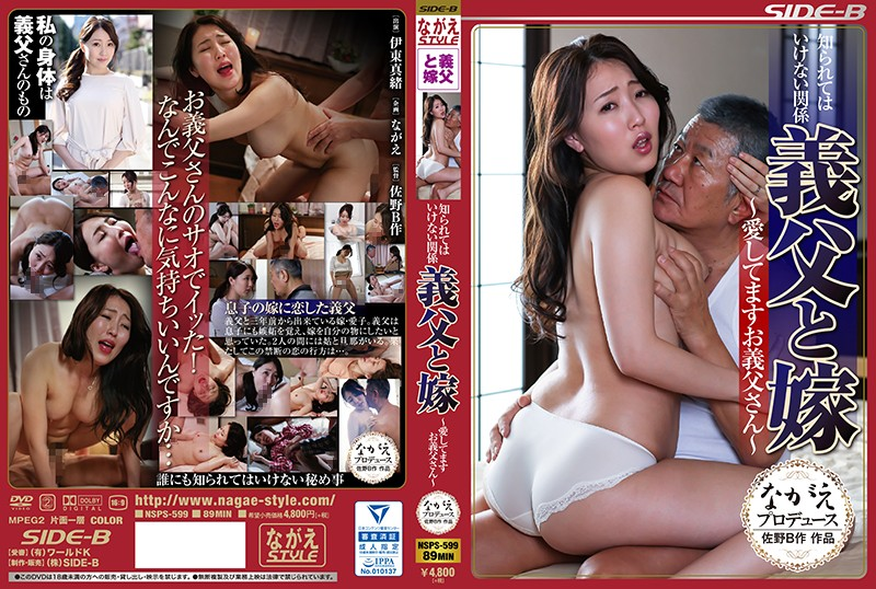 NSPS-599 Do Not Be Known Relations Father-in-law And Bride I Love You Okajin San-8211