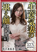 NSPS-606 Cheeky Wife's Facing Face Aki Sasaki A Woman Who Felt If She Could Apologize Forcibly