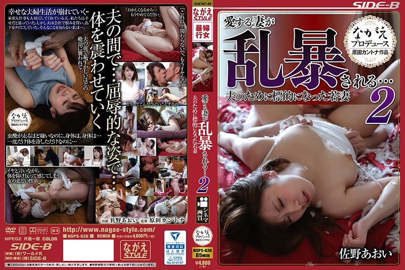 NSPS-626 My Beloved Wife Is Rough ... 2 Aoi Yano Wife Wife Targeted For Her Husband