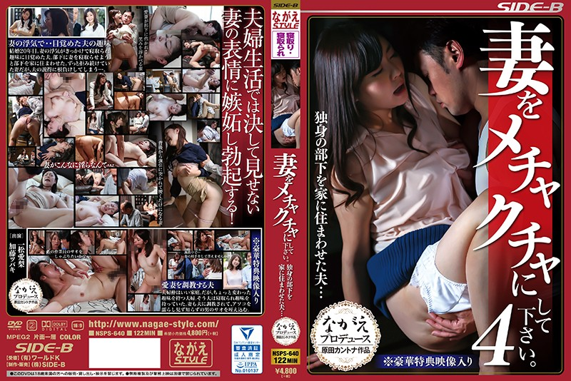 NSPS-640 Please Make My Wife Happy.4 Husband Who Made Single Bachelor Dwell At Home ...