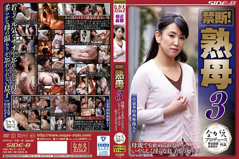 [NSPS-673] Forbidden! Mother... Cover