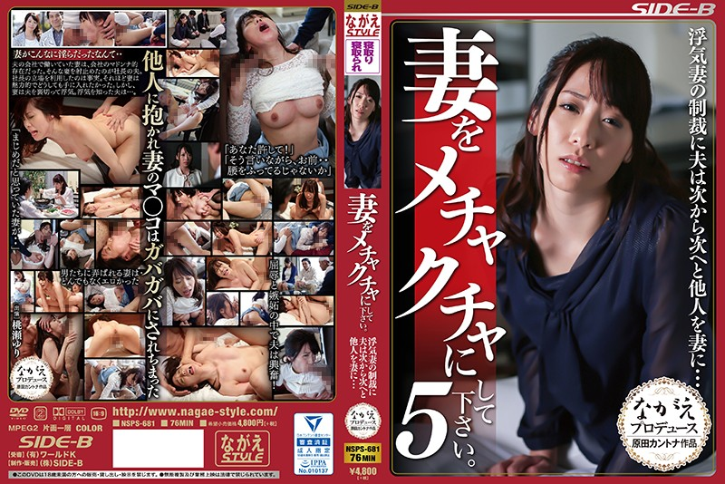 NSPS-681 Please Make My Wife Happy.5 Cheating Wife's Sanctions Husband Next To Next And Others To Wife ... Yuri Momose
