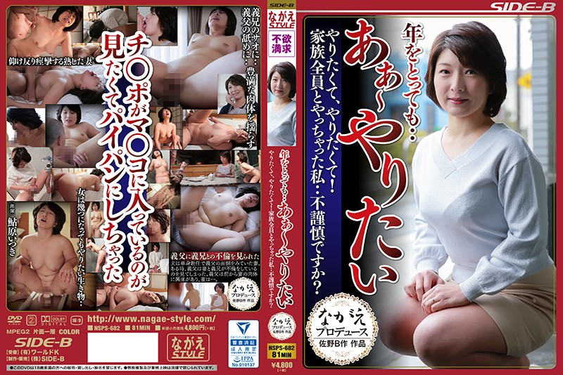 NSPS-682 Even Yeah ... Oh ~ Want To Do It And Want To Do It!I Was With My Whole Family ... Is It Impersonal? Ayuhara Ikki