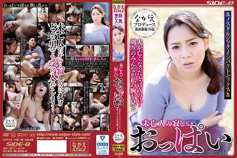 NSPS-683 Although I Say That My Lonely Lonely Tits Husband Died ... Everyone Around Me Looks At My Chest Natsuko Mishima