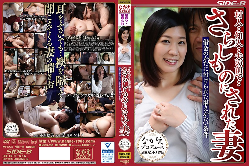 NSPS-690 Villagers · · Acquaintance · · In Front Of Her Husband · · · Embarrassed Condition Attached To The Wife's Debt Who Was Made A Bleach Emimi Ichihara