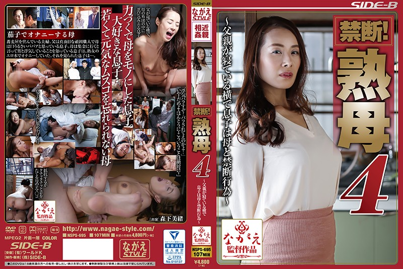 NSPS-695 Forbidden! Mother Mother 4 - My Father Is Asleep, My Son Is Forbidden With My Mother - Mio Morishita