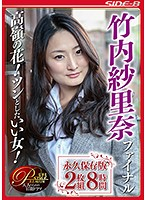 Lofty Dream!A Good Woman Who Was Tired! Takeuchi Sayna U Final Permanent Preservation 2-Pack Set 8 Hours