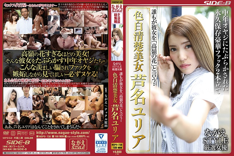 nsps-738nagae-style-carefully-selected-actress-everyone-says-her-as-takamine-flower-colorful-white-neo-ashina-yuria