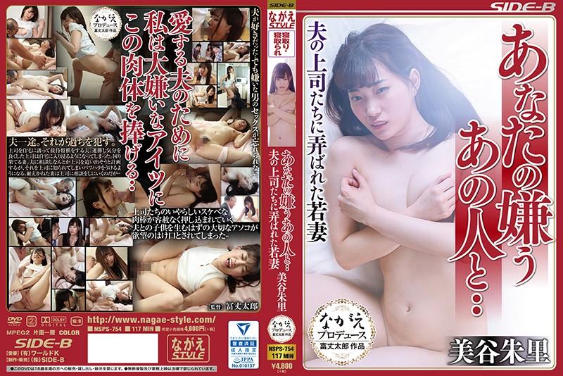 nsps-754-that-man-you-dislike-and-her-husbands-boss-young-wife-miya-shuri