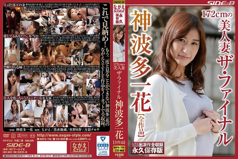 NSPS-759 172cmの美人妻 ザ・ファイナル神波多一花 【全作品】