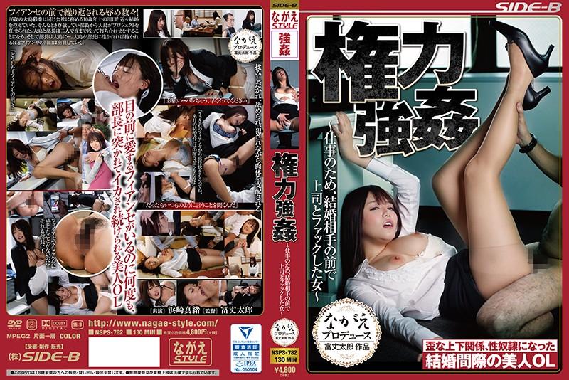 [NSPS-782] 権力強姦 ~仕事のため、結婚相手の前で上司とファックした女~ 浜崎真緒 富丈太郎 浜崎真緒 ながえスタイル 強姦