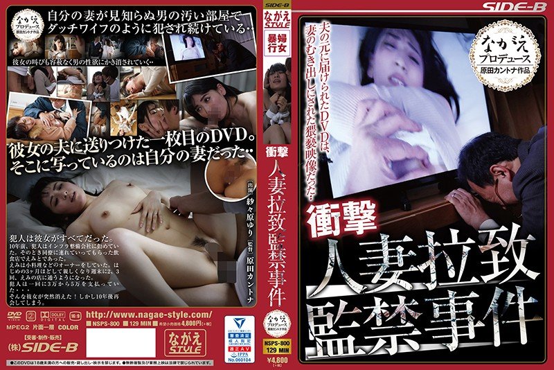YesPornBT.com-NSPS-800 Shock Married Woman Abduction Confinement Case Yuri Shibahara