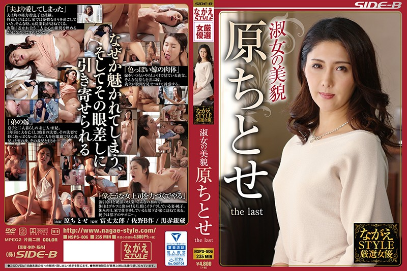 NSPS-806 Nagae STYLE Selected Actresses Beauty Of A Lady Chitose Hara The Last