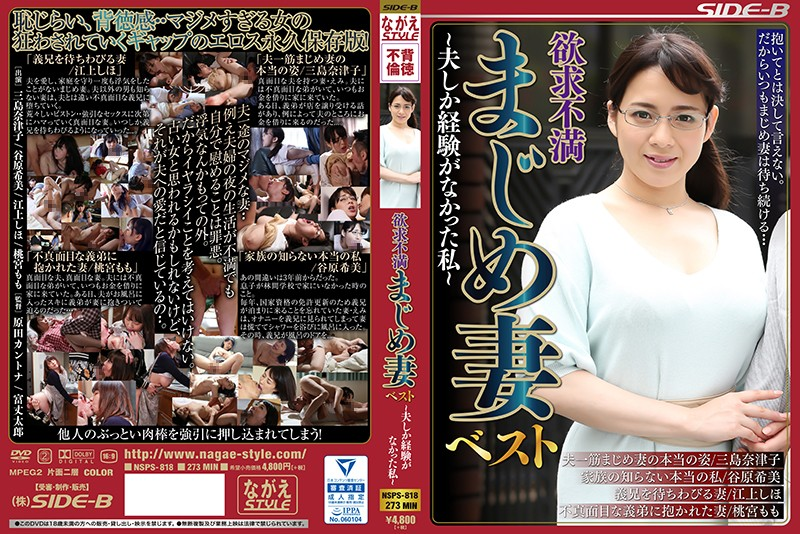NSPS-818  The Best Of Serious But Sexually Frustrated Married Women ~My Husband Was The Only Person I Ever Slept With~ x