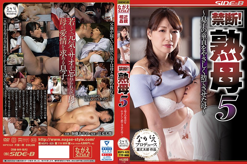 NSPS-829  Forbidden! Hot Mamas 5 – A Kind Stepmom Gently Helps Her Stepson Lose His Virginity – Ayano Fuji
