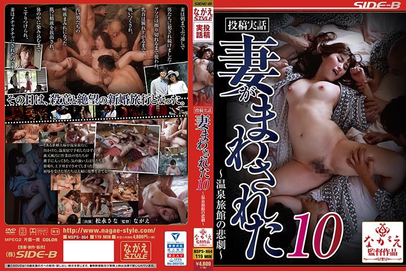 http://pics.dmm.co.jp/mono/movie/adult/nsps864so/nsps864sopl.jpg