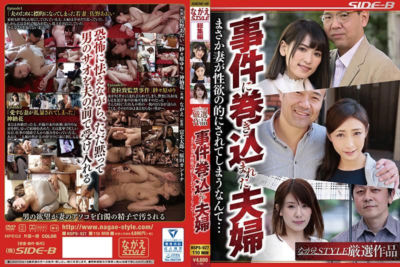 【中文】[NSPS-927] 被捲入事件的夫婦竟然把妻子當做性欲的對象…