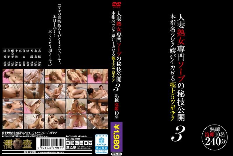 [NTSU-054] 人妻熟女専門ソープの秘技公開 本指名ランク嬢がイカせる極上5ツ星テク3 濡壺/妄想族 熟女