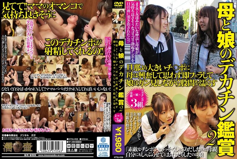[NTSU-056] 母と娘のデカチン鑑賞 2 旦那より大きいチ○ポに母は興奮して思わず即フェラして娘はガン見しながら股間を濡らす 濡壺/妄想族