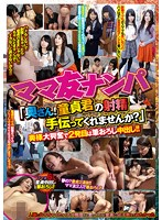 "NTSU-069 Mamatomo Wrecked ""his Wife!Will You Help Me Ejaculation Of Virgin-kun? ""2 Shot Eyes With Wife Large Excitement Out In Brush Wholesale! !"
