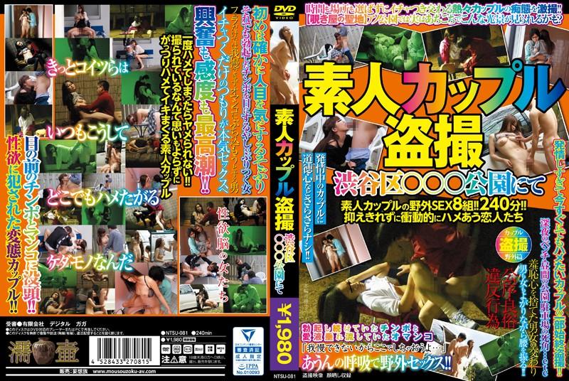 [NTSU-081] 素人カップル盗撮渋谷区○○○公園にて
