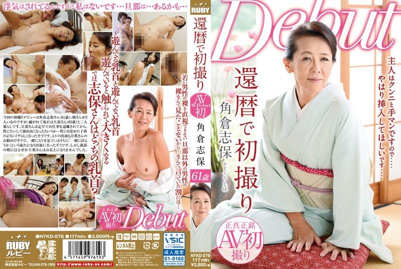 NYKD-076 還暦で初撮り 角倉志保