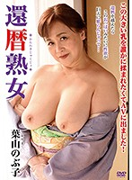 NYKD-079 Sixtieth Birthday Mature Nobuko Hayama