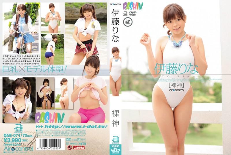OAE-071 Rina Ito 伊藤りな – 裸神