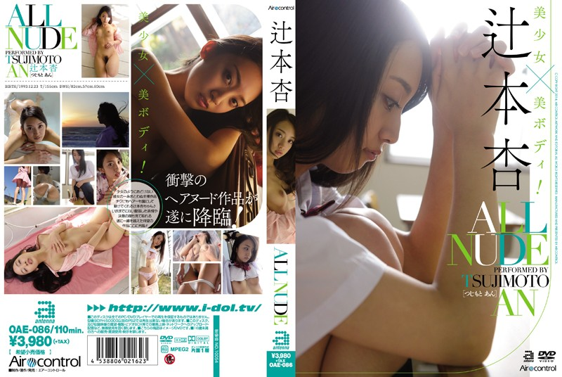 oae086pl OAE 086 ALL NUDE 辻本杏