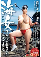 Watch Yuko Town Late Mother That Is Breast Massage To Rough Waves Ama