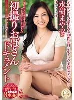 OBA-100 - Hatsudori Aunt Document Mizuki Maya