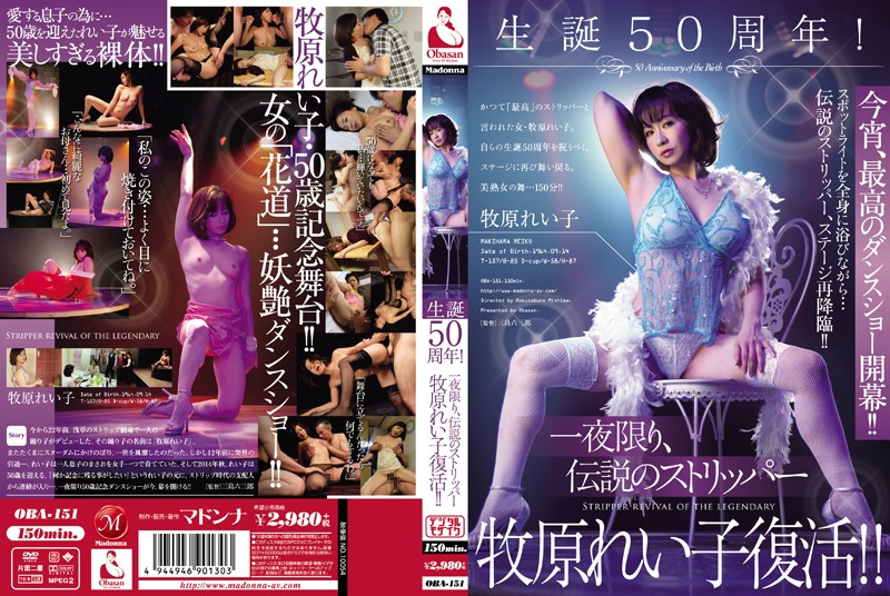 oba151pl OBA 151 Reiko Makihara   Born 50 Years Ago! For One Night Only, the Legendary Stripper Reiko Makihara Making a Comeback!!