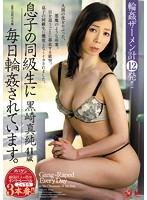OBA-158 It Is Gangbang Daily Son Of Classmate. Kurosaki Masumi-20722