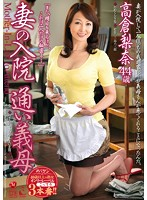 OBA-175 Wife Of Hospitalization Returnable Mother-in-law Takakura Rina-14460