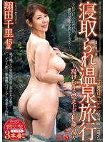 OBA-180 - Netora Is Incest Of Hot Water That Flare Up In The Hot Spring Trip - Yukemuri - Chisato Shoda