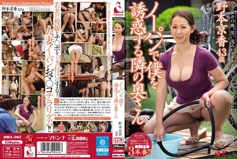 [OBA-203] ノーパンで僕を誘惑する隣の奥さん 野本京香 お母さん ドラマ サンプル動画 デジモ