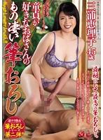 童貞が好きなおばさんのもの凄い筆おろし 三浦恵理子