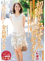 OBA-298 First Shooting Aunt Document Kanashima Yuko