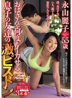 おばさんを何度もイカせる息子の友達の激ピストン 永山麗子