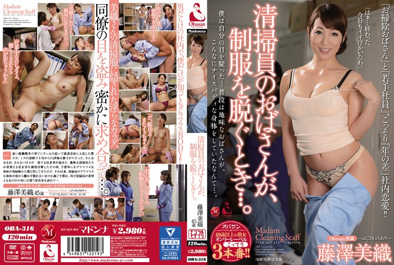 OBA-316 Aunt Of The Cleaning Staff Is, When You Take Off The Uniform …. Miori Fujisawa