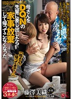 OBA-327 And Housework Abandoned Once Held Out His Mother To The Senior Of DQN No Longer Come Back. Miori Fujisawa