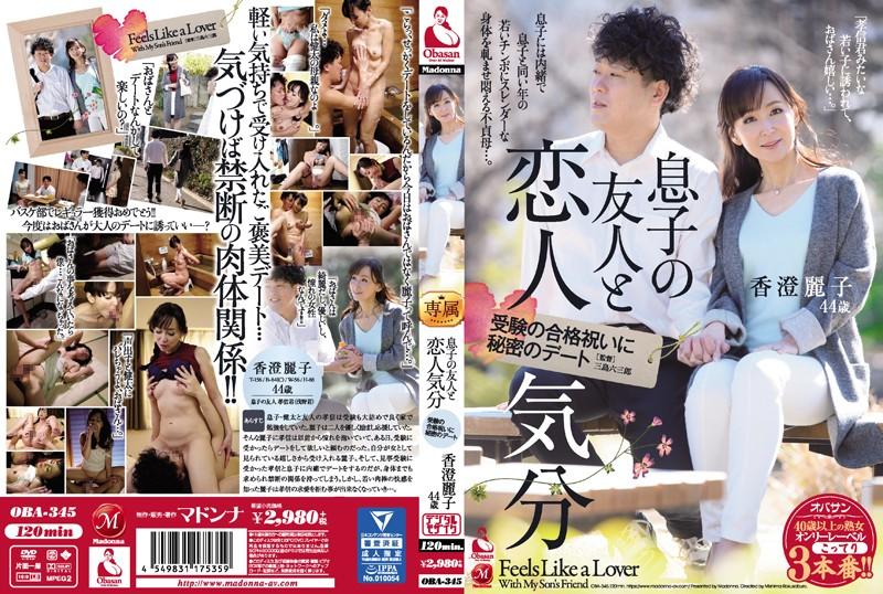 [FHD]oba-345 息子の友人と恋人気分 受験の合格祝いに秘密のデート 香澄麗子