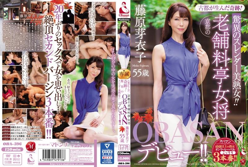 http://pics.dmm.co.jp/mono/movie/adult/oba396/oba396pl.jpg