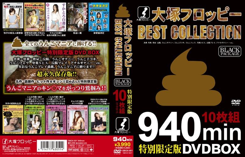 [OBOX-001] 大塚フロッピーBEST COLLECTION BLACK PACKAGE OBOX