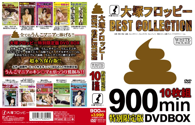 [OBOX-002] 大塚フロッピーBEST COLLECTION WHITE PACKAGE OBOX