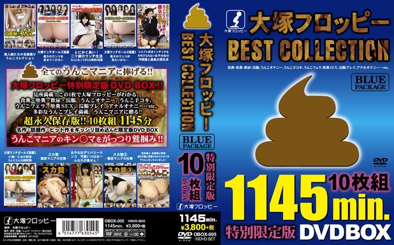 大塚フロッピーBEST COLLECTION BLUE PACKAGE